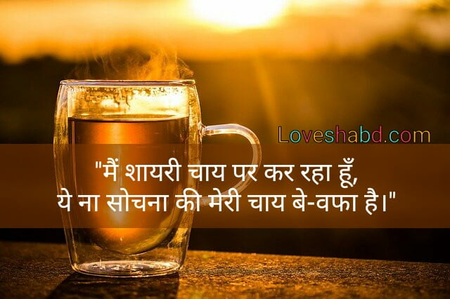 Chai shayari written on a photo in hindi text - best chai shayari - chai shayari images - loveshabd.co.