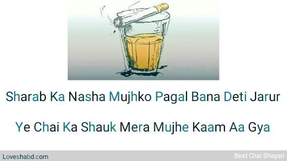 Best 2 line chai shayari