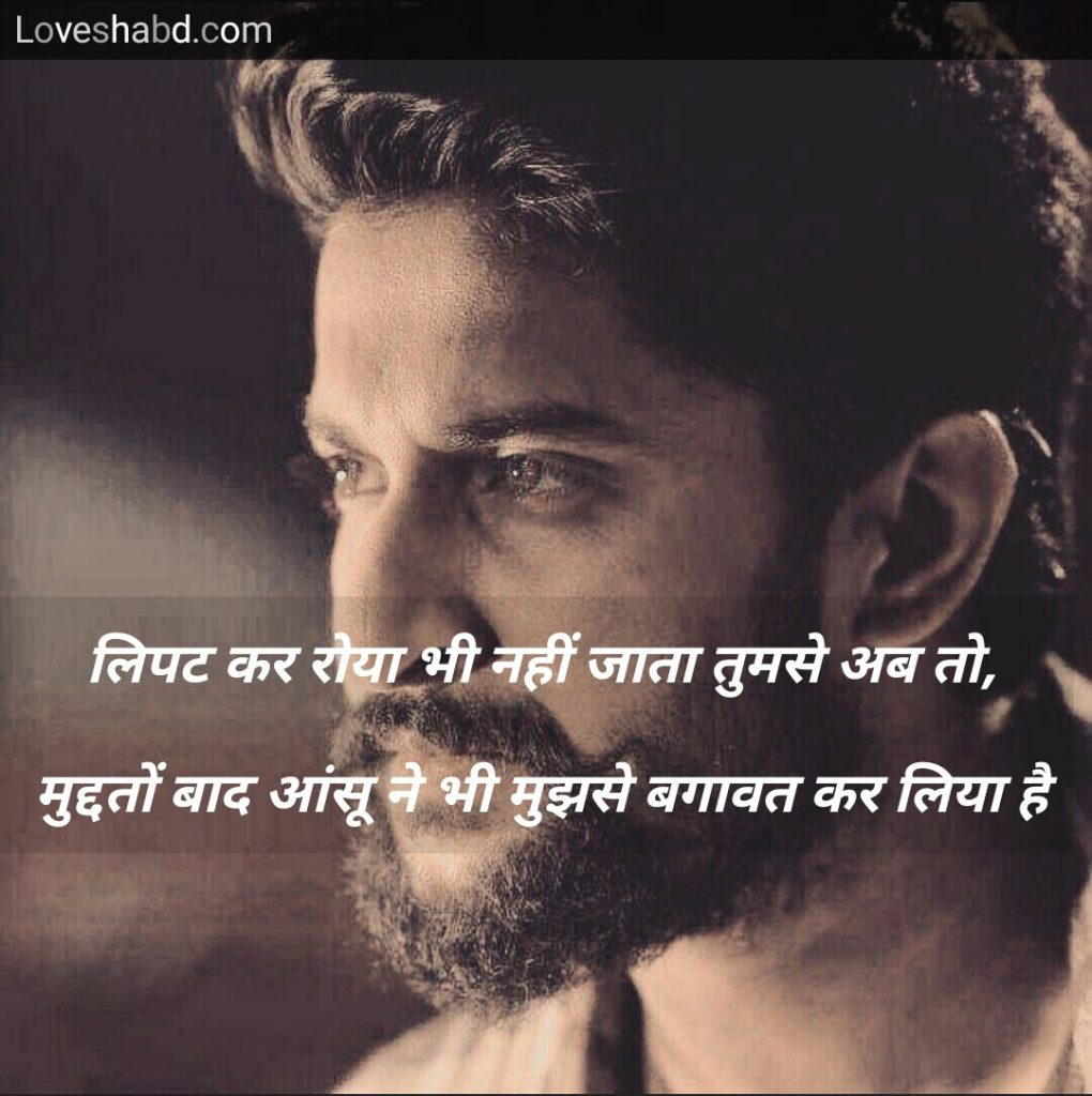 Hindi sad shayari in hindi text on a photo with beard man