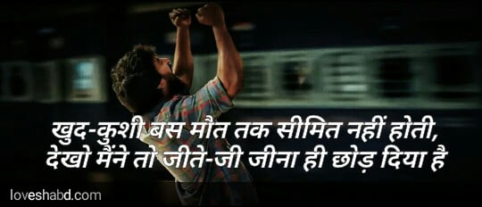Sad shayari image two line sad shayari a dark photo with hindi text