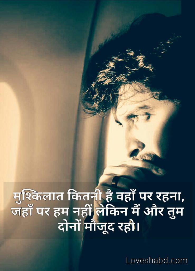 Sad shayari in hindi text on a photo , hindi text poetry