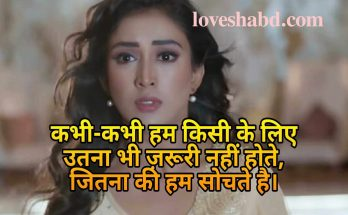 Top 10 sad shayari 2line
