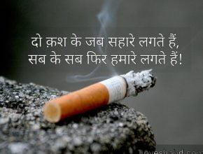Smoking shayari - smoking status - chai shayari in hindi text