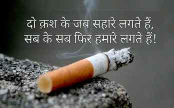 Smoking shayari - smoking status - chai shayari in hindi text