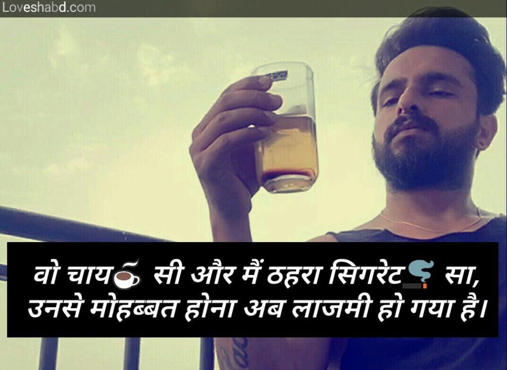 Smoking status shayari - chai shayari in hindi