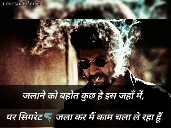 Cigarette shayari & smoking shayari status in hindi