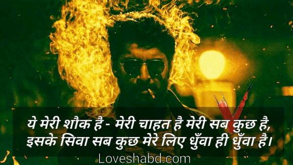 Smoking shayari - chai shayari in hindi & english text