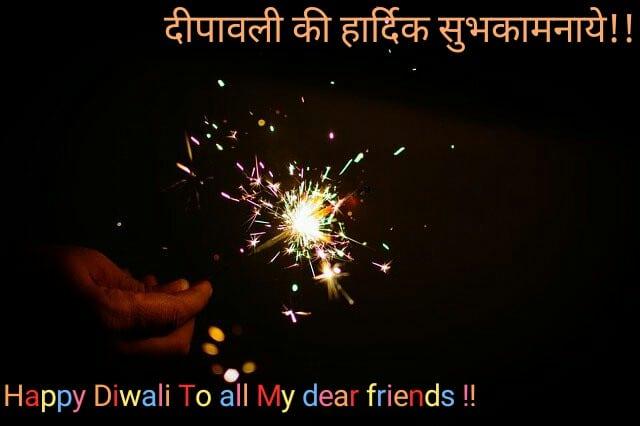 Diwali ke liye shayari - in hindi text