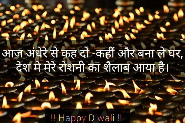 Diwali shayari download - diwali shayari wallpaper in hindi