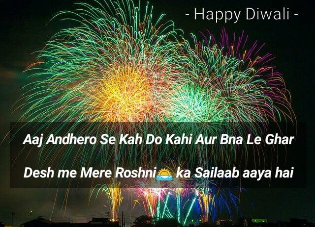 Diwali shayari download - diwali ke liye shayari in hindi