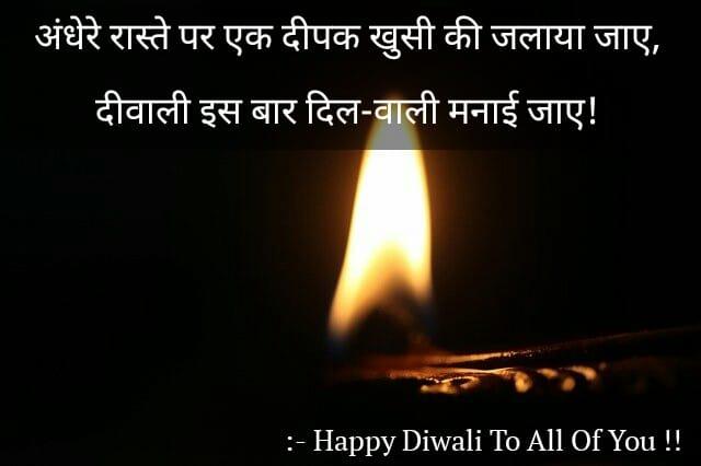 Diwali shayari wallpaper - diwali ke liye shayari in hindi text