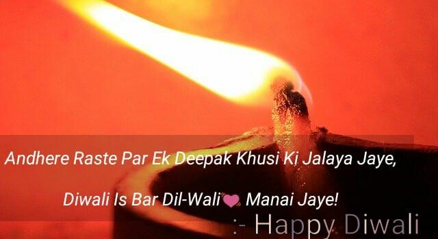 Diwali wish images hd - diwali shayari wallpaper