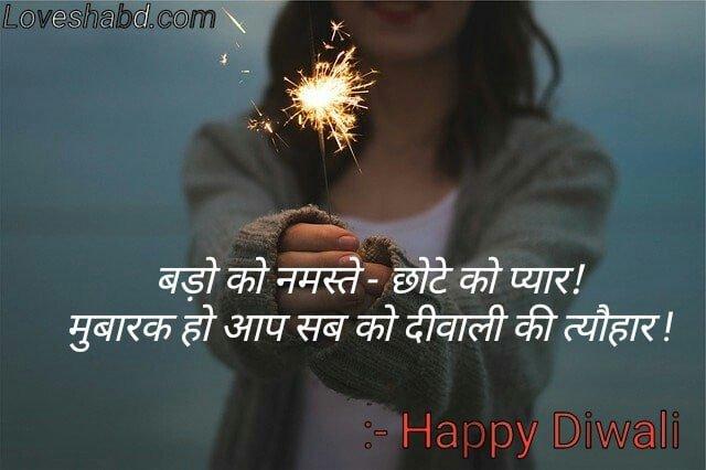 Diwali shayari wallpaper - diwali wish images hd in hindi text
