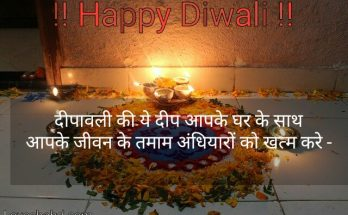 Diwali shayari wallpaper in hindi text