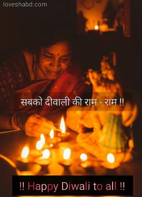 Diwali ke liye shayari - diwali shayari wallpaper