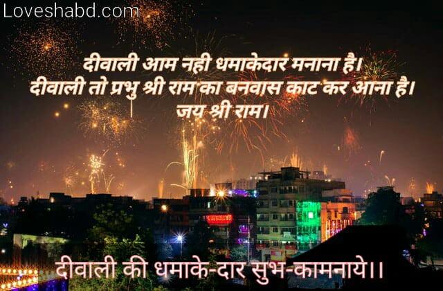 Diwali shayari photo - diwali ke liye shayari in hindi