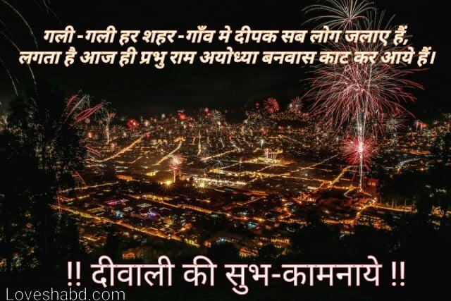 Diwali images shayari - diwali ke liye shayari in hindi text