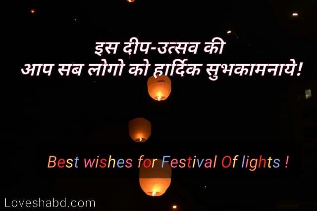 Diwali shayari wallpaper - diwali shayari photo in hindi text