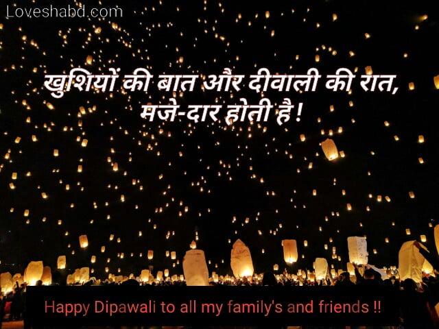 Diwali shayari images - diwali ke liye shayari