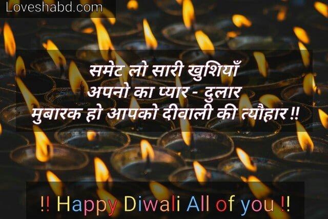 Diwali shayari photo in hindi text