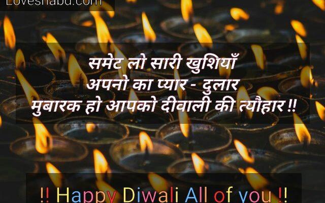 Diwali shayari photo - shayari for diwali in hindi text
