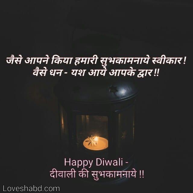 Diwali ke liye shayari - diwali images shayari in hindi text