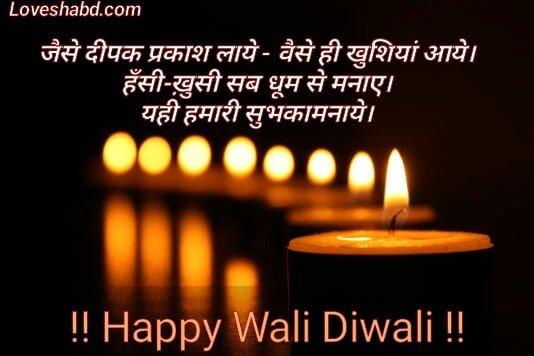 Diwali shayari wallpaper in hindi text