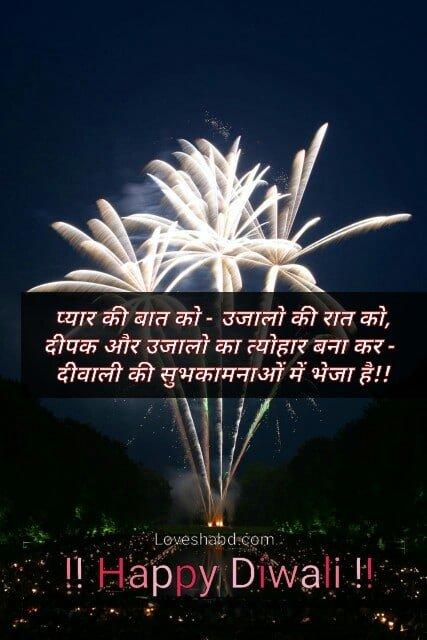 Wish you happy diwali images - diwali images shayari