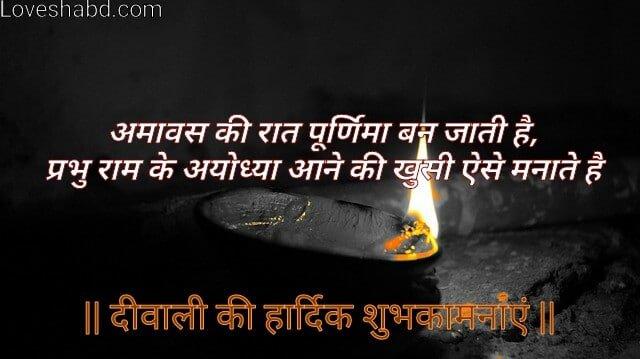 Short diwali wishes - diwali shayari download