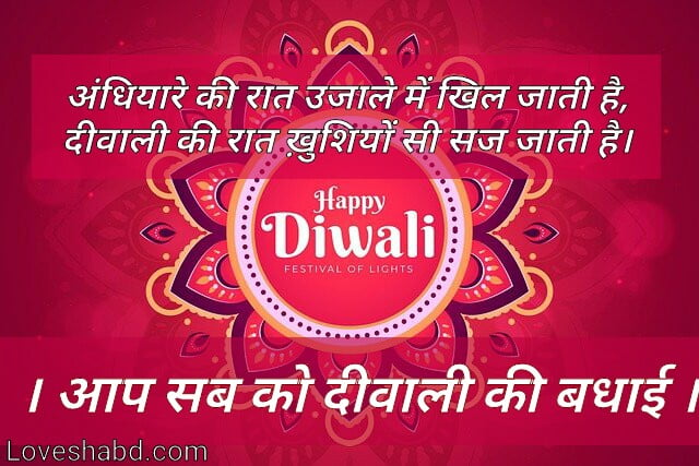 Short diwali wishes - diwali shayari images