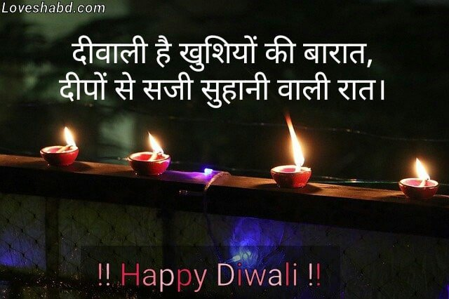 Diwali shayari download - short diwali wishes