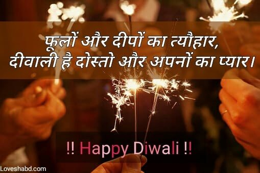 Diwali shayari in hindi font