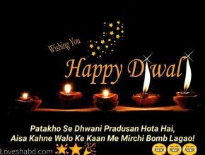 Funny diwali shayari