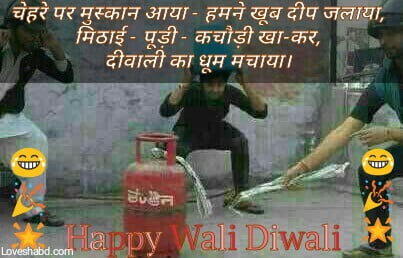 Diwali wishes funny & diwali shayari