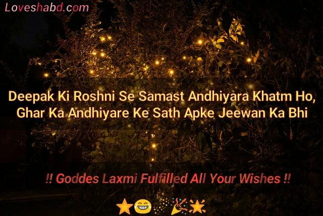 shayari in/on/for diwali