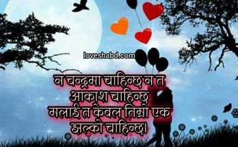 Nepali love story shayari for wife and girlfriend