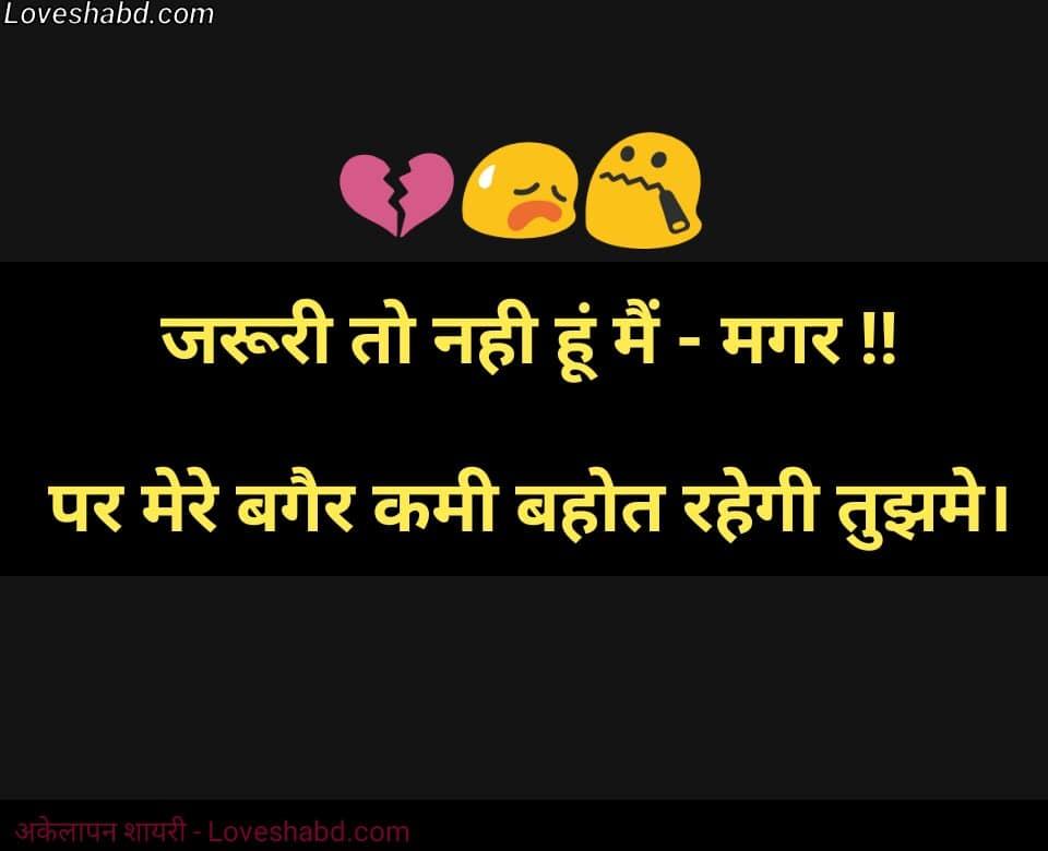 Adhurapan shayari in hindi