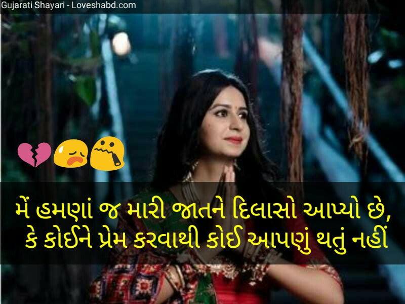 Gujarati bewafa sayri