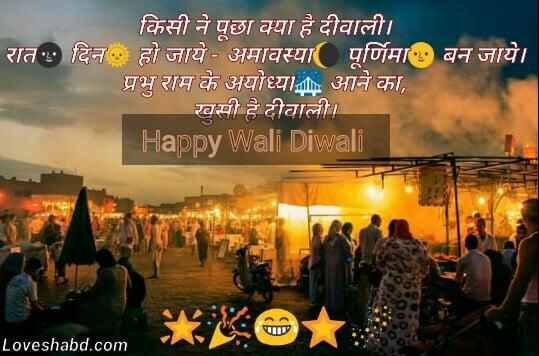 diwali shayari wallpaper download