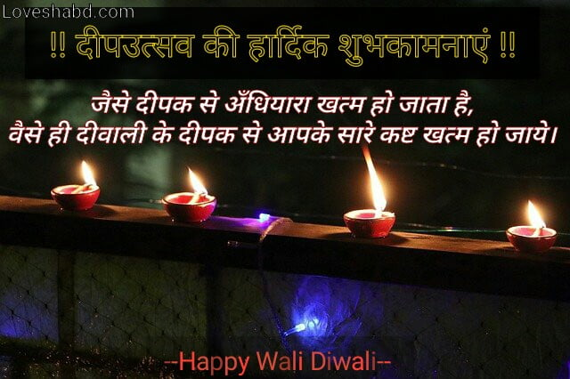 dewali wishing quotes