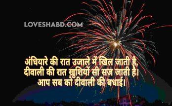 diwali shayari image wallpaper