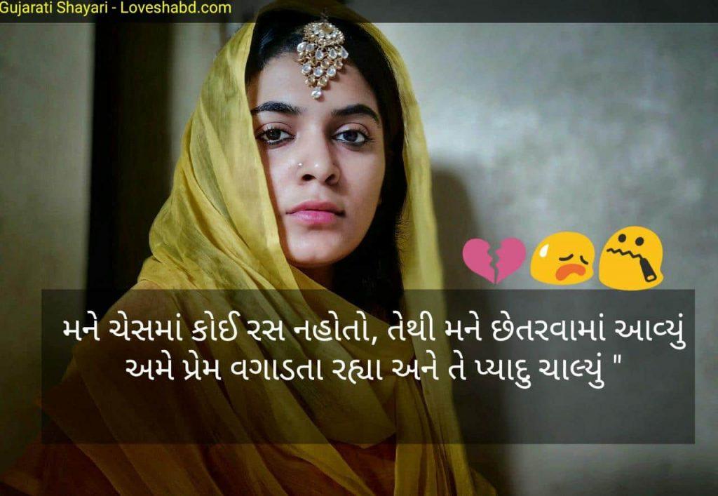 Very sad gujarati status
