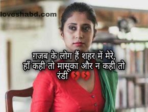 randi shayari images quotes status