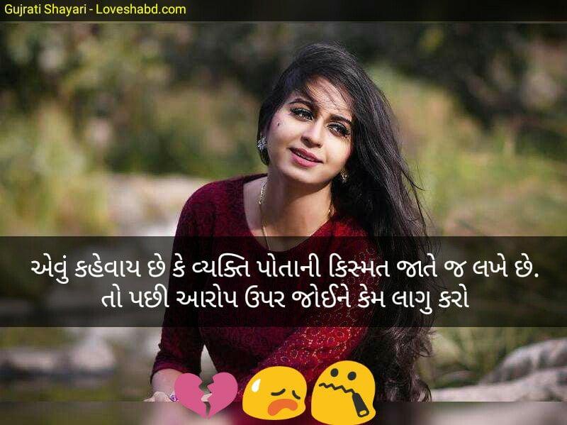 love gujarati bewafa sms