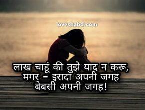 2 line sad shayari collections in hindi