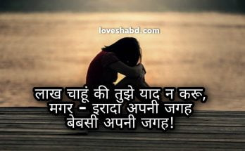 2 line sad shayari collections in hindi