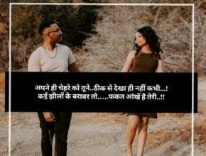 Romantic hindi Iove shayari