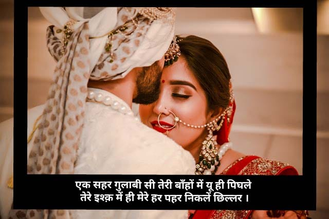 Romantic hindisayari