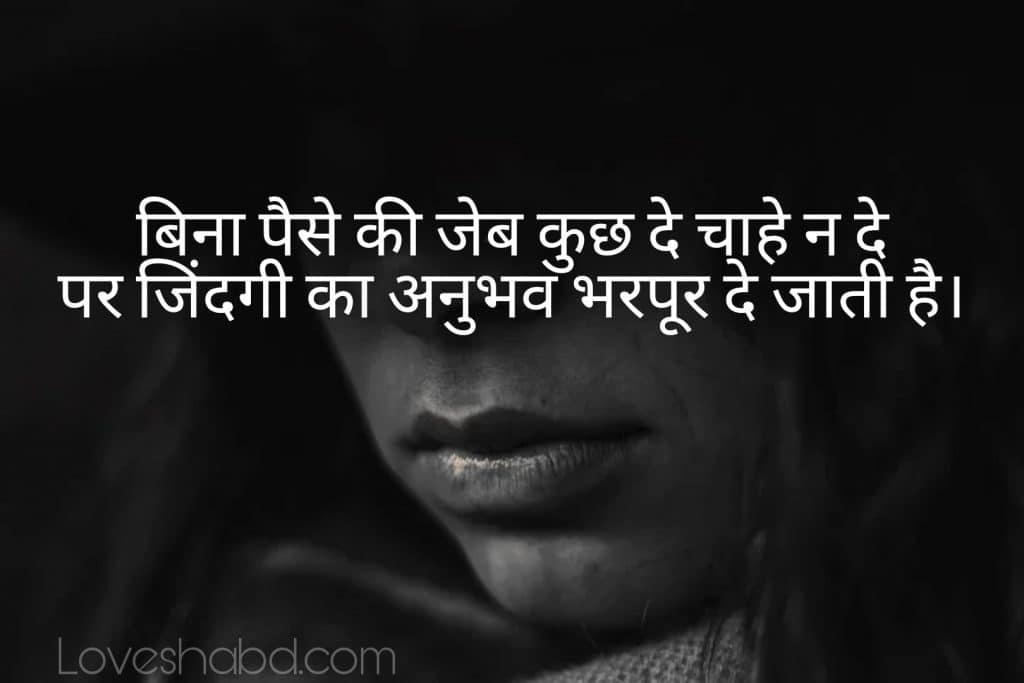 Hindi quotes and golden thoughts about life in hindi text on a black photo